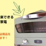 アラジンのトースター