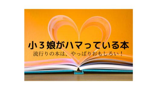 【小学生低学年におすすめ】小3娘がハマっている本を紹介します。